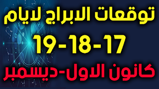 توقعات الابراج لايام 17-18-19 كانون الاول-ديسمبر 2018