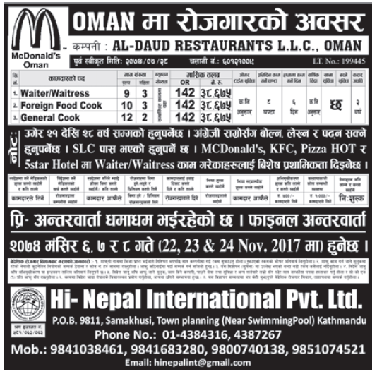 Jobs in OMAN for Nepali, Salary Rs 38,675