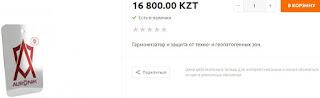 Auronik Pro price tenge (Ауроник Про Цена 16800 тенге).jpg