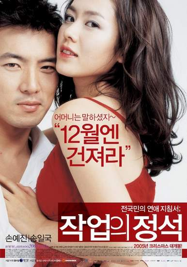 Sinopsis The Art of Seduction (2005) - Film Korea