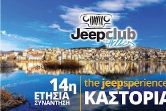 Η Καστοριά θα φιλοξενήσει την 14η Πανελλήνια Συνάντηση Αυτοκινήτου