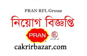 প্রাণ-আরএফএল গ্রুপে নিয়োগ বিজ্ঞপ্তি ২০২০ / Pran-RFL Group Job Circular 2020 / বেসরকারি কোম্পানির চাকরির খবর ২০২০