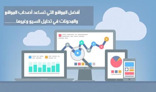 أفضل ادوات سيو تساعد أصحاب المواقع والمدونات في تحليل السيو والمواقع