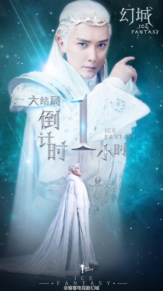 Feng Shao Feng Ice Fantasy