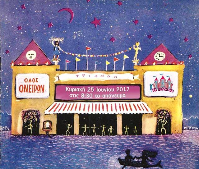 """Σαββατοκυριακο γεμάτο θέατρο για τα παιδιά του νηπιαγωγείου """"Το Παλατάκι"""""""