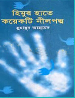 Himur Hate Koyekti Neel Poddo by Humayun Ahmed