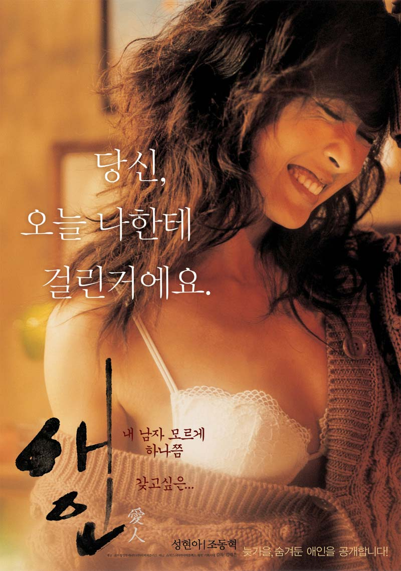 The Intimate *Lover / Aein* 2005