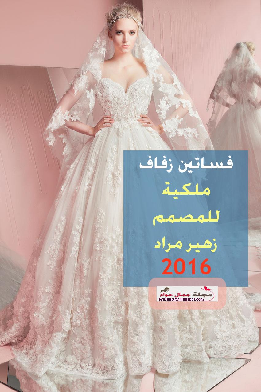 ff7fe58f44092 فساتين زفاف ملكية للمصمم زهير مراد 2016 Zuhair Murad - عالم حواء
