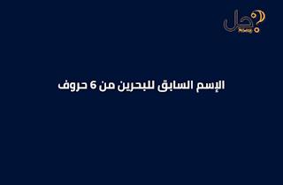 الإسم السابق للبحرين من 6 حروف