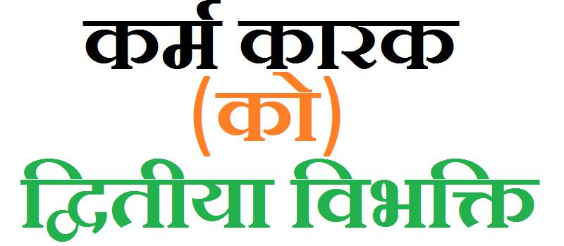 Karm Karak - Dwitiya Vibhakti