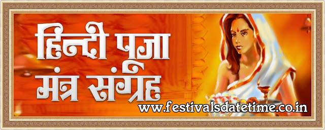 Top 10 Hindu Puja Mantra in Hindi Language, हिन्दी पूजा मंत्र संग्रह