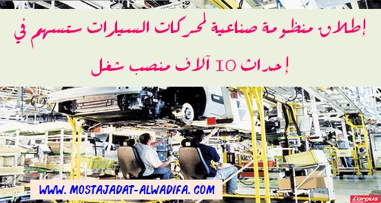 إطلاق منظومة صناعية لمحركات السيارات ستسهم في إحداث 10 آلاف منصب شغل