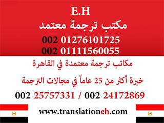 Certified Translation Office