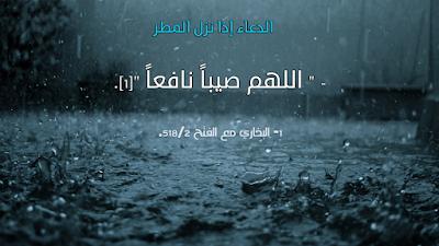 ustadz abduh tuasikal: Jangan Mencela Hujan!