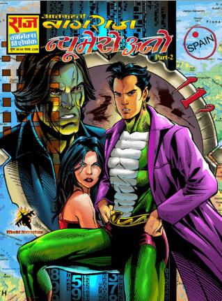 न्युमेरो अनो भाग-2 : नागराज कॉमिक्स पीडीऍफ़ पुस्तक   Numero Uno Part-2 : Nagraj Comics Book In Hindi PDF