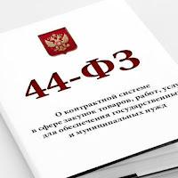 Памятка субъектам малого предпринимательства 44-ФЗ