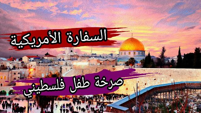 خواطر | كلمات معبرة عن فلسطين و القدس