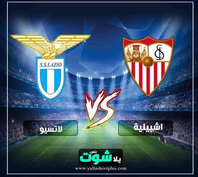 مشاهدة مباراة اشبيلية ولاتسيو بث مباشر بدون تقطيع اليوم 20-2-2019 في الدوري الاوروبي