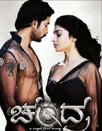 romeo 2013 bangla full movie hd rip 720p