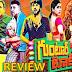 Guntur Talkies Review