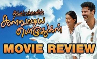 Kalavadiya Pozhuthugal Movie Review | Prabhu Deva | Bhumikha | Prakash Raj | Thangar Bachan