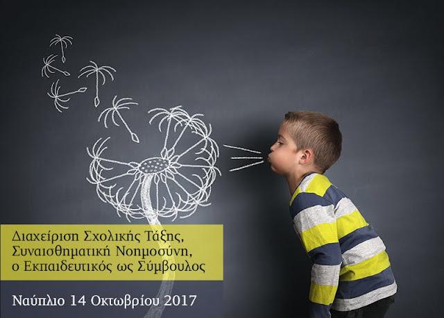 """Σεμινάριο στο Ναύπλιο: """"Διαχείριση Σχολικής Τάξης, Συναισθηματική Νοημοσύνη & o εκπαιδευτικός ως σύμβουλος"""""""