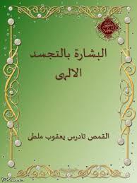 كتاب البشارة بالتجسد الإلهي للقمص