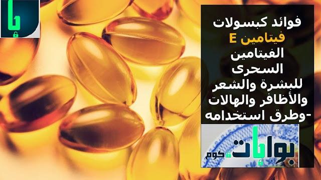 فيتامين E وفوائده المتعددة للجسم والبشرة