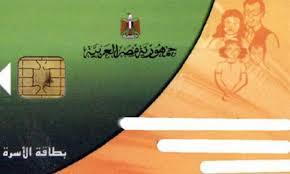 بدء اضافة مواليد على البطاقات التموينية 2017 واخر موعد تحديث بطاقة التموين بالخطوات تفصيليا عبر موقع دعم مصر والأوراق المطلوبة اليوم