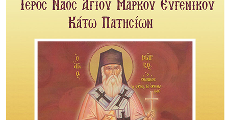 Αποτέλεσμα  εικόνας για Ιερός Ναός Αγίου  Μάρκου Ευγενικού Πατησίων  ΦΩΤΟΓΡΑΦΙΕΣ