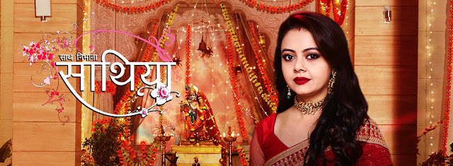 Saath Nibhaana Saathiya tv serial on Star Plus