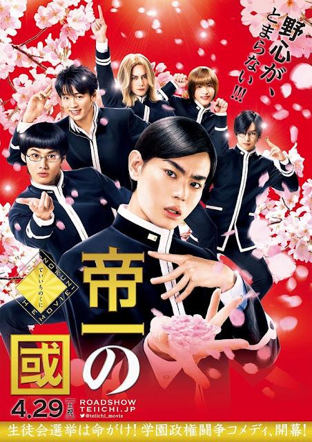 Sinopsis Teiichi: Battle of Supreme High (2017) - Film Jepang