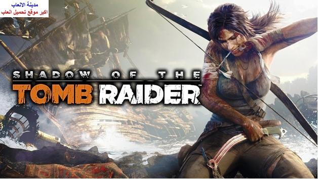 تحميل لعبة Shadow Of The Tomb Raider شادو اوف تومب رايدر برابط مباشر ميديا فاير