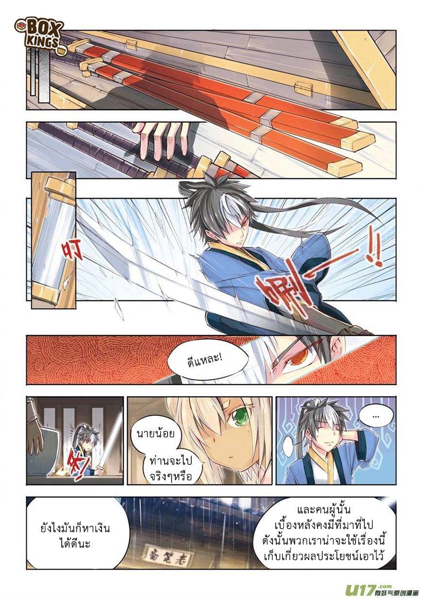 Jiang Ye ตอนที่ 12 หน้า 7
