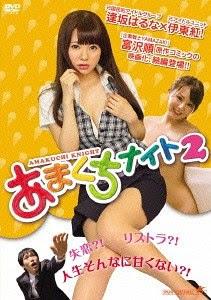 Amakuchi Knight 2 (2014)