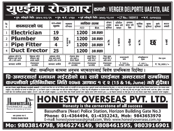 Jobs in UAE for Nepali, Salary Rs 34,450