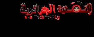 التقنية الجزائرية