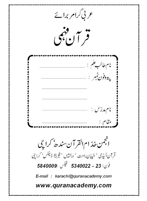 Arabic Grammar Summarized Rules URDU Pdf Book
