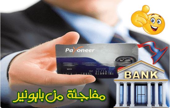 سحب وتحويل اموالك من بايونير, الى, حسابك, البنكي, المحلي, للوطن, العربي