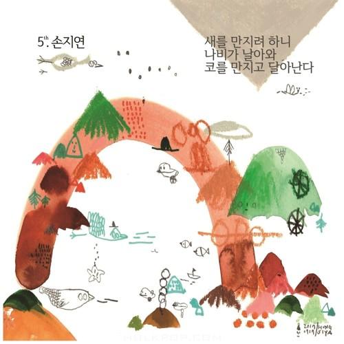 Son Ji Yeon – 새를 만지려 하니 나비가 날아와 코를 만지고 달아난다