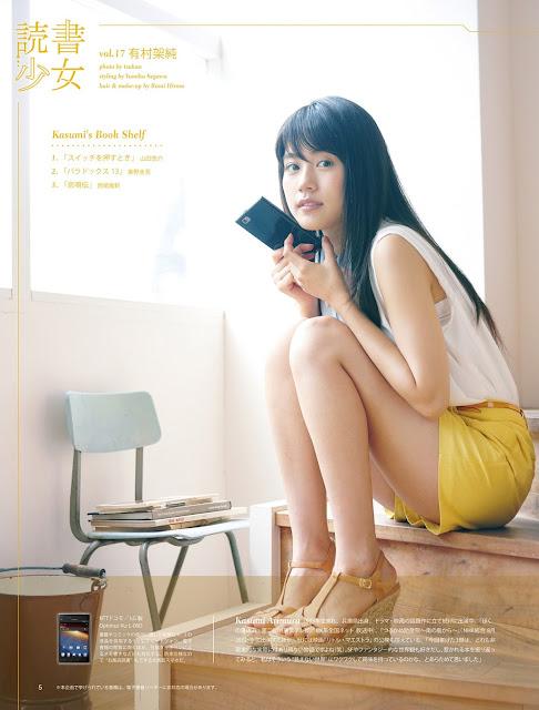 有村架純 Arimura Kasumi Photos 09