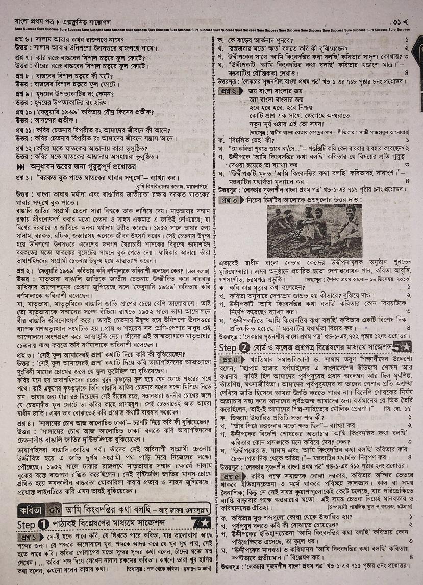 HSC Bangla 1st Paper Suggestion