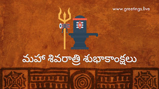 Maha shivratri Festival Wishes in Telugu మహా శివరాత్రి శుభాకాంక్షలు