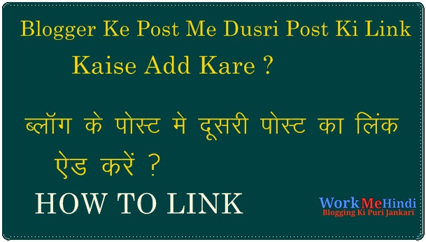 blogger ke post me dusri post ka link kaise add kare hindi me