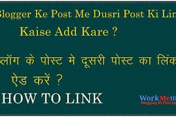 blogger ke post me dusri post ka link kaise add kare hindi me
