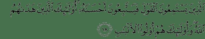 Surat Az-Zumar ayat 18