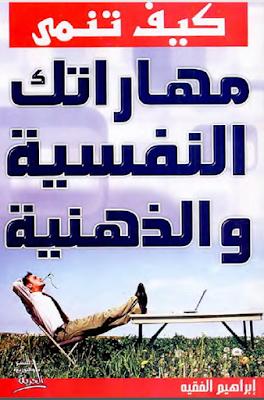تحميل كيف تنمي مهاراتك النفسية والذهنية pdf إبراهيم الفقيه