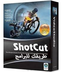 Download Shotcut 2019 ..تحميل برنامج شوت كت 2019 لتحرير ومنتاج الفيديو