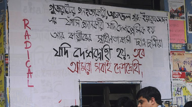 The Moronization of Hindu Urban Bengalis of Kolkata Jadavpur Azadi Kashmir