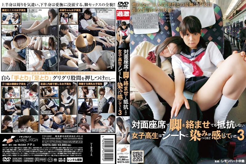 [NHDTA-020] 対面座席で脚を絡ませても抵抗しない女子校生はシートに染みがつくほど感じていた 3